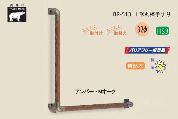 シロクマ BR-513-アンバー・Mオーク L形丸棒手すり 自然木 32φ 600×600