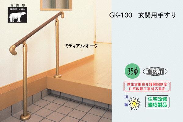 自立式の室内用玄関手すりセット シロクマ GK-100-Mオーク 1セット入 ランキングTOP10 タモ集成材+スチール 玄関用手すり 交換無料