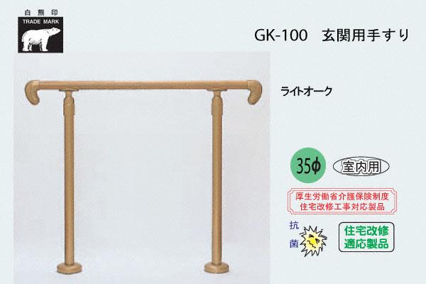 シロクマ GK-100-ライトオーク 玄関用手すり(タモ集成材+スチール) 1セット入