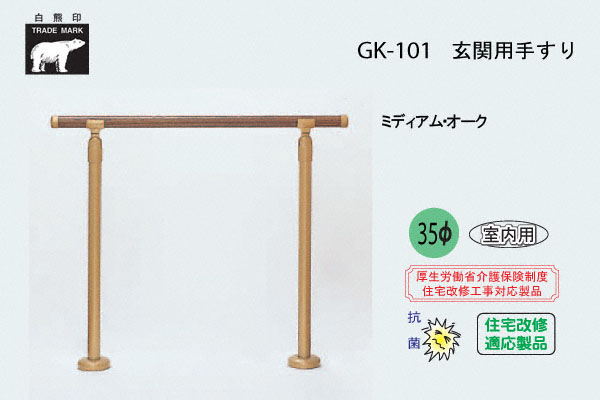 SHIROKUMA(シロクマ) GK-101-Mオーク 玄関用手すり(アルミ樹脂コーティング+スチール) 1セット入 セット(玄関アプローチ),アルミ,濃木目,シロクマ(その他)