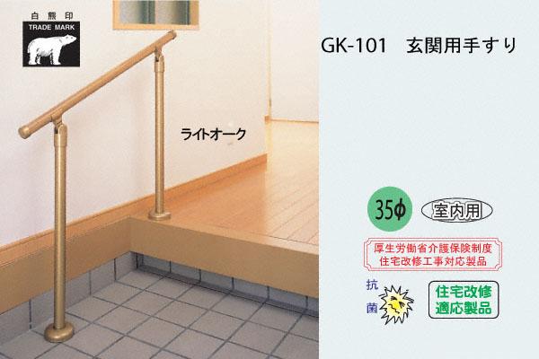 自立式の室内用玄関手すりセット セットアップ 国内即発送 シロクマ GK-101-ライトオーク 玄関用手すり 1セット入 アルミ樹脂コーティング+スチール