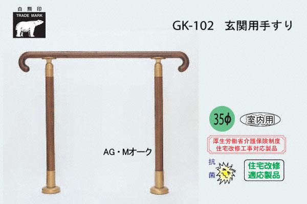 シロクマ GK-102-Mオーク 玄関用手すり(タモ集成材) 850