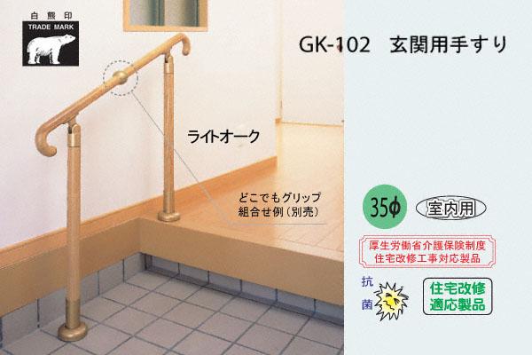 シロクマ GK-102-ライトオーク 玄関用手すり(タモ集成材) 850