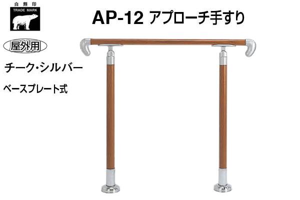 シロクマ AP-12B-チーク・シルバー アプローチ手すり(ベースプレート式) 900mm(屋外用)