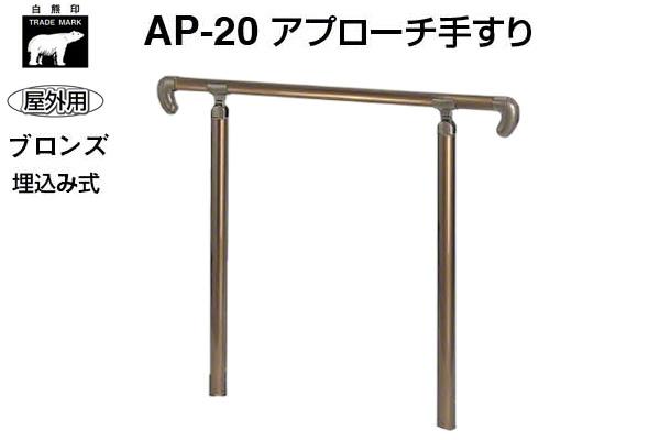 SHIROKUMA(シロクマ) AP-20U-ブロンズ アプローチ手すり(埋込み式) 900mm(屋外用)