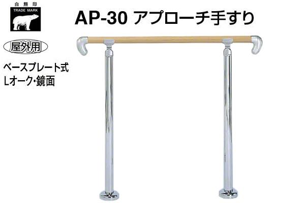 シロクマ AP-30B-Lオーク・鏡面 アプローチ手すり(ベースプレート式) 900mm(屋外用)