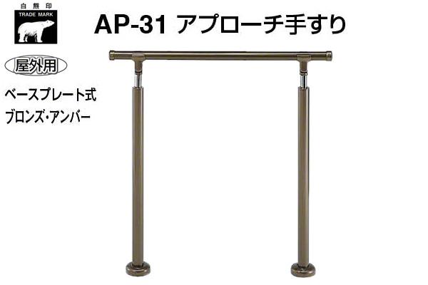 シロクマ AP-40B-ブロンズ・アンバー アプローチ手すり(ベースプレート式) 900mm(屋外用)