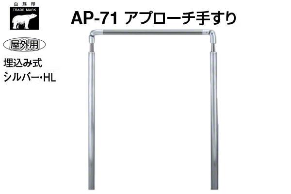 シロクマ AP-71-シルバー・HL アプローチ手すり(埋め込式式) 800mm(屋外用)