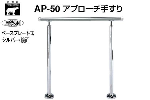 SHIROKUMA(シロクマ) AP-50B-シルバー・鏡面 アプローチ手すり(ベースプレート式) 900mm(屋外用)