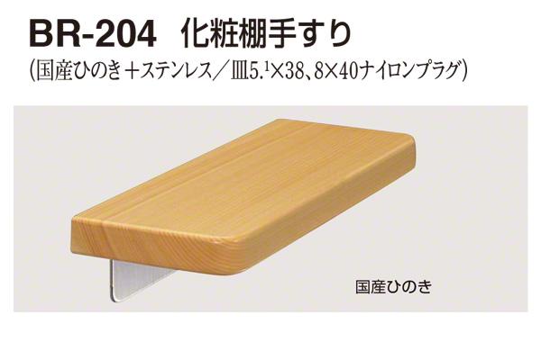 シロクマ BR-204-国産ひのき 化粧棚手すり 巾400mm
