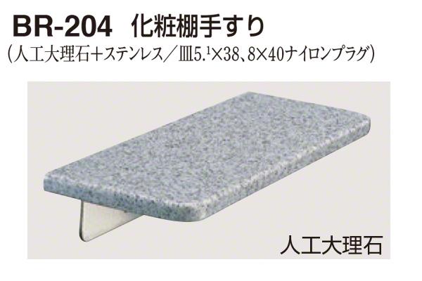シロクマ BR-204-人口大理石 化粧棚手すり 巾400mm