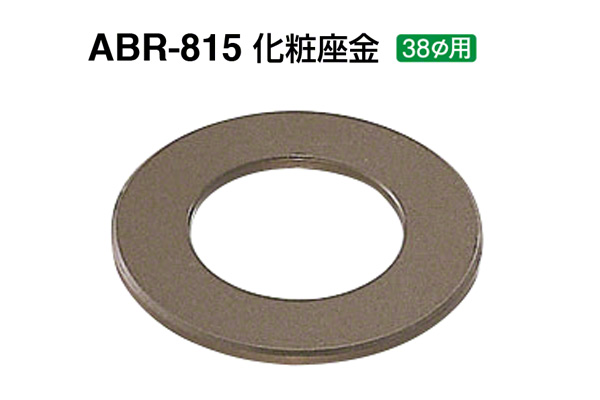 10個入 シロクマ ABR-815 化粧座金 アンバー 38φ用 ‐