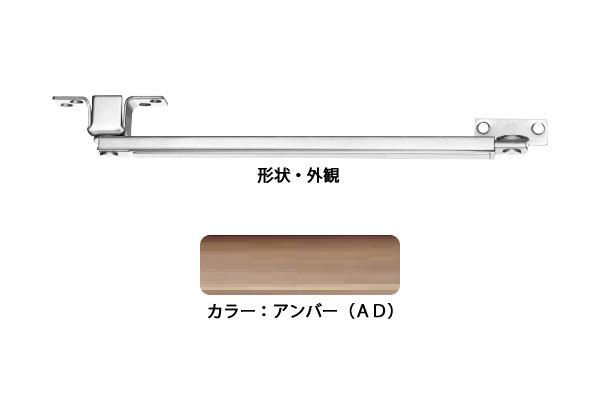 6本入 エイト ドアストッパー(SUS製) U3020-2A(アンバーD) 高受A型 ‐