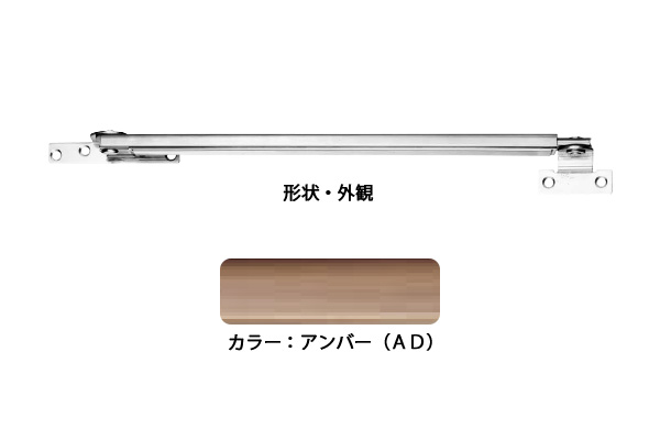 6本入 エイト ドアストッパー(SUS製) RU3026A(アンバーD) 内付内開E型 ‐