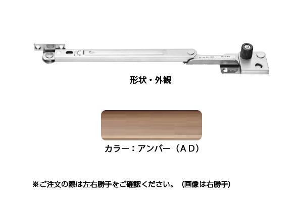エイト 窓ストッパー(SUS製) 3004A(左)(アンバーD) 180度開き調整器 面付型 ‐