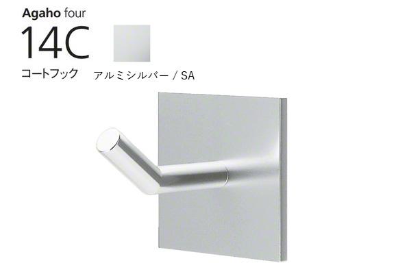 WEST(ウエスト) Agaho four 14C コートフック アルミシルバー (品番14C-N0002-SA) 【メーカー直送商品】