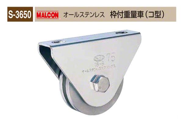 丸喜金属本社 S-3650 MALCON オールステンレス 枠付重量車(コ型) φ50 (S-3650 500)