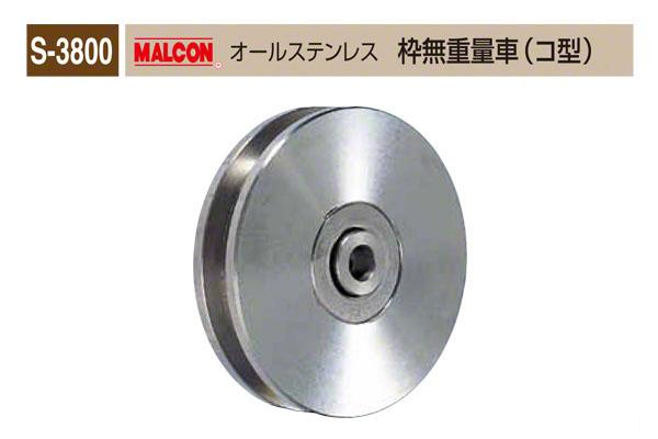 4個入 丸喜金属本社 S-3800 MALCON オールステンレス 枠無重量車(コ型) φ150 (S-3800 150)