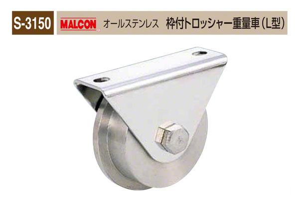 8個入 丸喜金属本社 S-3150 MALCON オールステンレス 枠付トロッシャー重量車(L型) φ100 (S-3150 100)