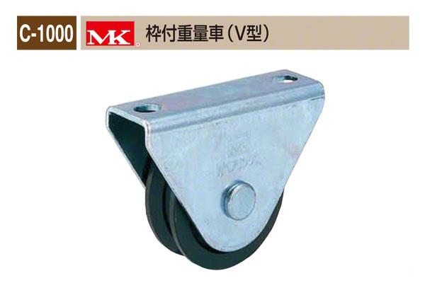 MK、MARIC、MALCON、MARIX C-1000 MK 枠付重量車(V型) φ200 (C-1000 200) 2個入