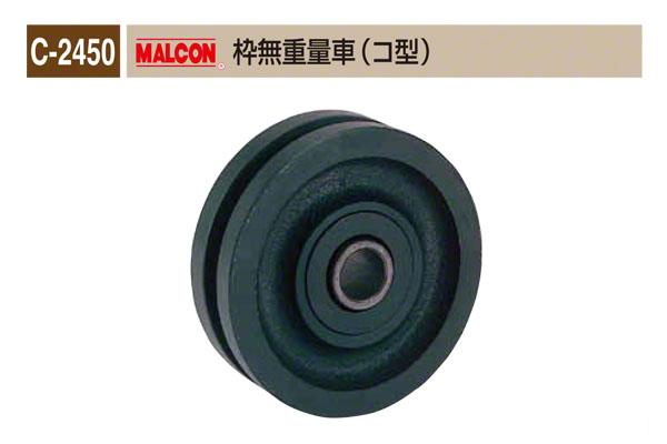 MK、MARIC、MALCON、MARIX C-2450 MALCON 枠無重量車(コ型) φ200 (C-2450 200) 2個入