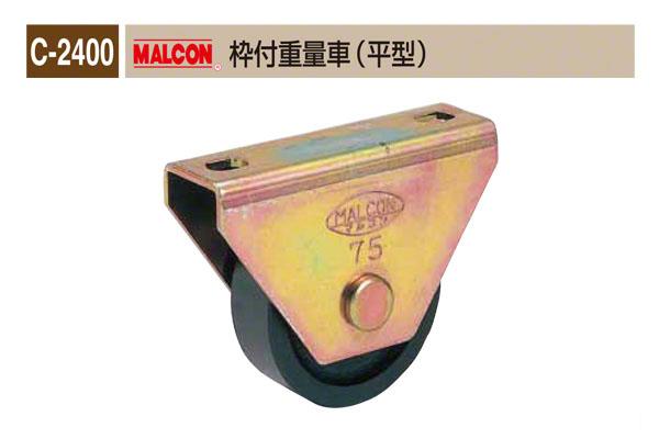 MK、MARIC、MALCON、MARIX C-2400 MALCON 枠付重量車(平型) φ150 (C-2400 150) 4個入