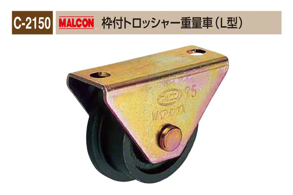 MK、MARIC、MALCON、MARIX C-2150 MALCON 枠付トロッシャー重量車(L型) φ200 (C-2150 200) 2個入