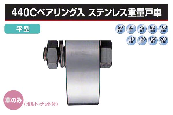 2個入 ヨコヅナ (車のみ) 440Cベアリング入 ステンレス重量戸車 (平型・ステン枠) φ50 (JCP-0502)