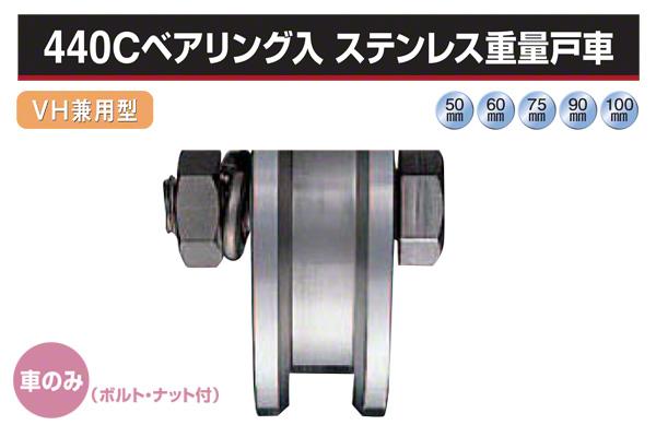 2個入 ヨコヅナ (車のみ) 440Cベアリング入 ステンレス重量戸車 (VH兼用型・ステン枠) φ60 (JCP-0606)