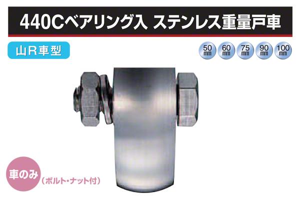 ヨコヅナ (車のみ) 440Cベアリング入 ステンレス重量戸車 (山R車型・ステン枠) φ90 (JCP-0908)