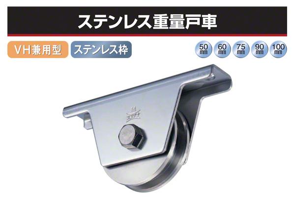 2個入 ヨコヅナ ステンレス重量戸車 (VH兼用型・ステン枠) φ90 (JBS-0906)