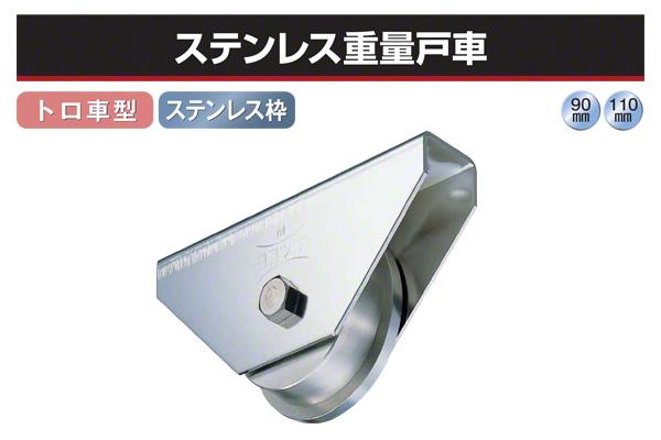 ヨコヅナ ステンレス重量戸車 (トロ車型・ステン枠) φ90 (JBS-0907)