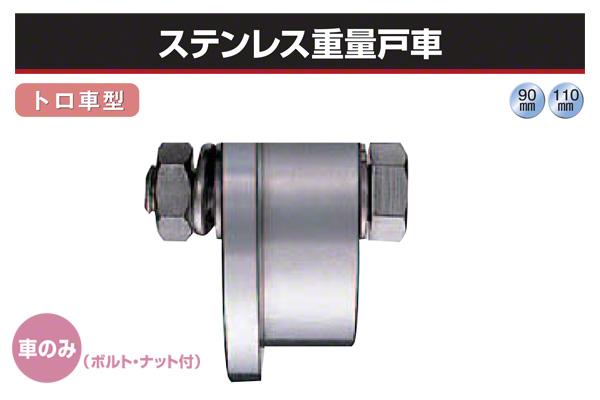 ヨコヅナ (車のみ) ステンレス重量戸車 (トロ車型・ステン枠) φ90 (JBP-0907)
