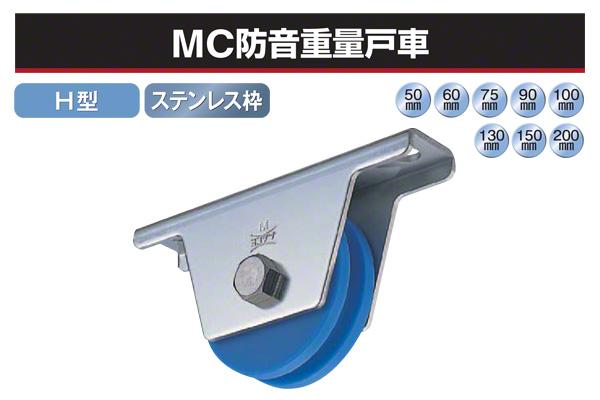 ヨコヅナ MC防音重量戸車 (H型・ステンレス枠) φ200 (JMS-2006)