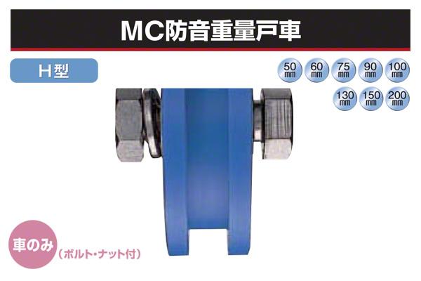 2個入 ヨコヅナ (車のみ) MC防音重量戸車 (H型・ステンレス枠) φ90 (JMP-0906)