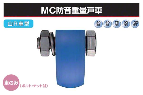 ヨコヅナ (車のみ) MC防音重量戸車 (山R車型・ステンレス枠) φ100 (JMP-1008)