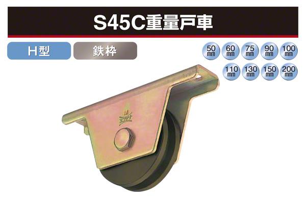 ヨコヅナ S45C重量戸車 (H型・鉄枠) φ130 (JGM-1306)