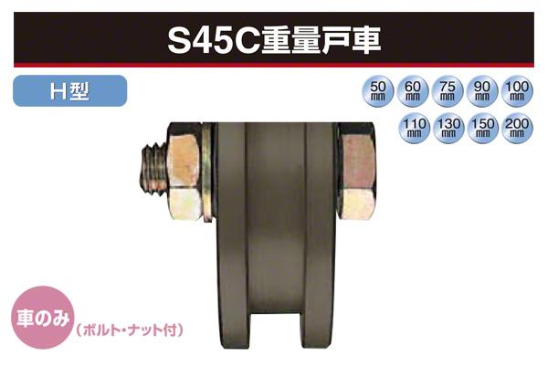 2個入 ヨコヅナ (車のみ) S45C重量戸車 (H型・鉄枠) φ100 (JGP-1006)