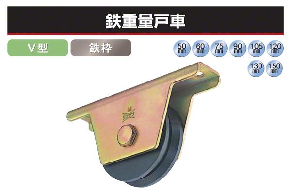 ヨコヅナ 鉄重量戸車 (V型・鉄枠) φ130 (JHM-1305)