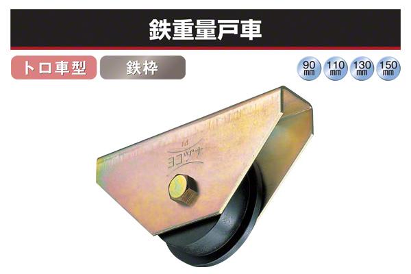 ヨコヅナ 鉄重量戸車 (トロ車型・鉄枠) φ130 (JHM-1307)