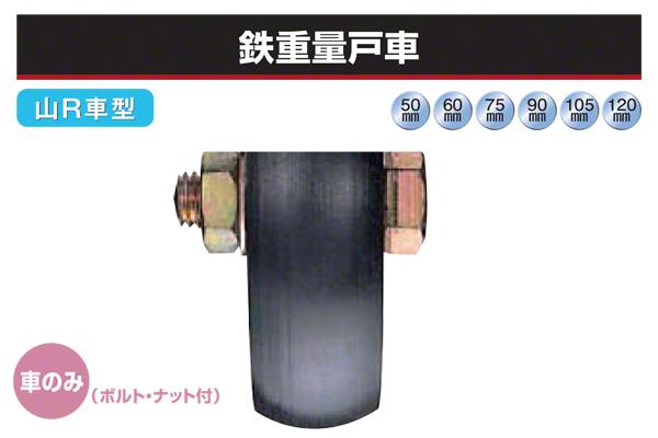 2個入 ヨコヅナ (車のみ) 鉄重量戸車 (山R車型・鉄枠) φ120 (JHP-1208)