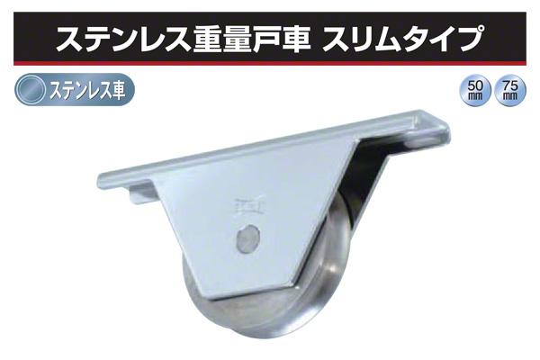 2個入 ヨコヅナ ステンレス重量戸車 スリムタイプ (丸溝型) φ75 (JKS-0751)