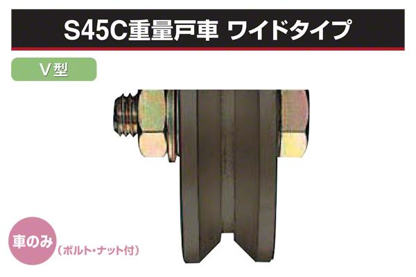 ヨコヅナ (車のみ) S45C重量戸車 ワイドタイプ (V型・鉄枠) φ250 (JGPW2505)