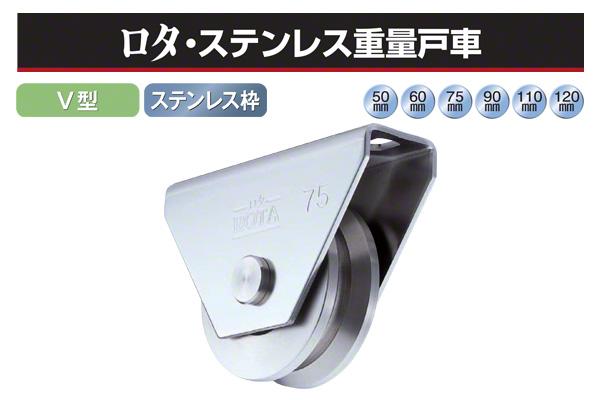 【完売】  ロタ・ステンレス重量戸車 φ120 ヨコヅナ 2個入 (V型・ステン枠) (WBS-1205):ビドーパル店-DIY・工具