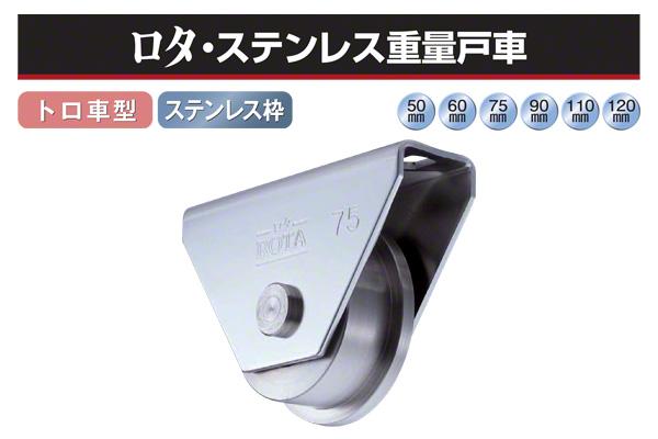 2個入 ヨコヅナ ロタ・ステンレス重量戸車 (トロ車型・ステン枠) φ120 (WBS-1207)