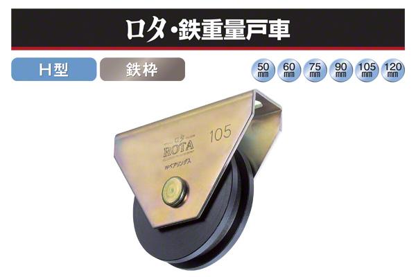 2個入 ヨコヅナ ロタ・鉄重量戸車 (H型・鉄枠) φ105 (WHU-1056)