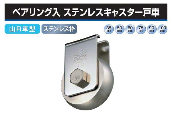 ヨコヅナ ベアリング入ステンレスキャスター戸車 (山R車型) φ90 (CBS-0908)