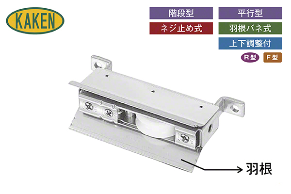 KAKEN(家研販売) アルミサッシ用取替戸車 12.5(A・B・F)28型 12.5F-28 10個入