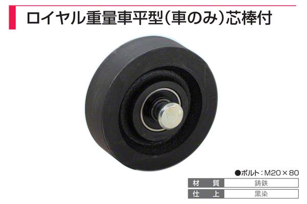8個入 ヤボシ フジロイヤル重量車 平型(車のみ)芯棒付 R105H-N