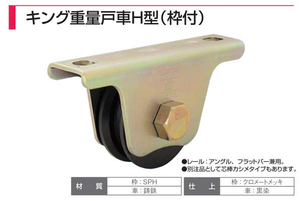 8個入 ヤボシ フジキング重量戸車 H型(枠付) K100H